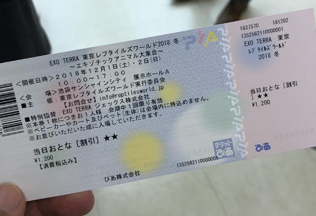 日本爬蟲展門票